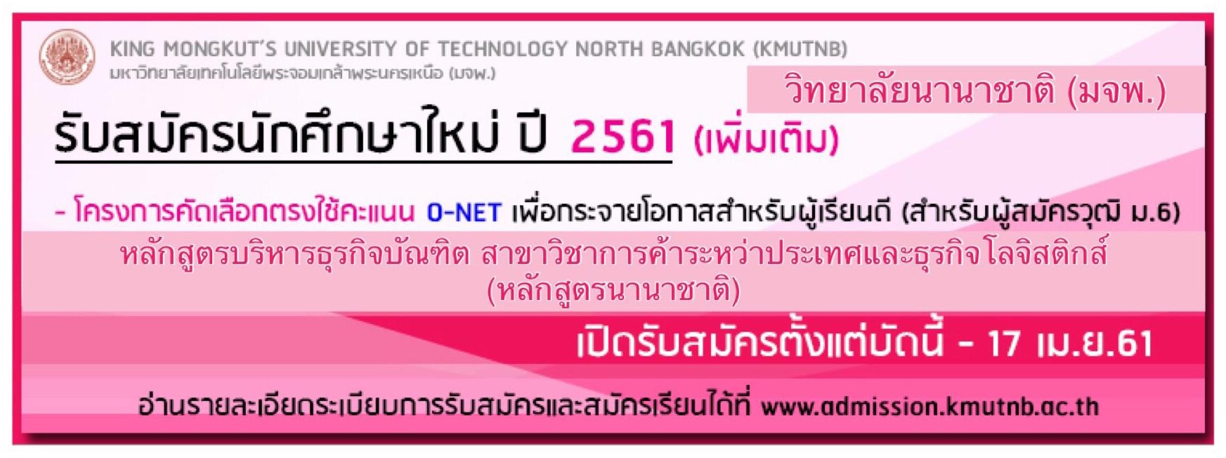 การรับสมัครนักศึกษาใหม่ปี 2561(เพิ่มเติม) โดยใช้คะแนน O-NET