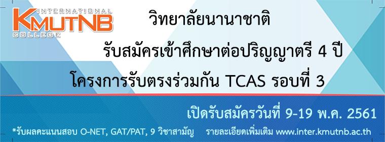 การรับสมัครเข้าศึกษาต่อปีการศึกษา 2561 โครงการ TCAS รอบที่ 3